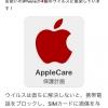 AppleやGoogleを装った偽警告に注意!