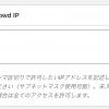 【wordpress】各記事で特定のIPアドレスのアクセスを許可する方法