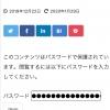 【wordpress】特定の記事をパスワード保護する方法