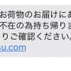 【要注意】佐川急便を装ったフィッシング詐欺に注意!