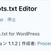 【WordPress】簡単にrobots.txtを編集、書き込む方法について