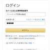 【詐欺】 Amazonを装ったフィッシングサイトにアクセスしてみた