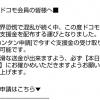 【要注意】docomoやSoftbankを装った迷惑メールに注意!