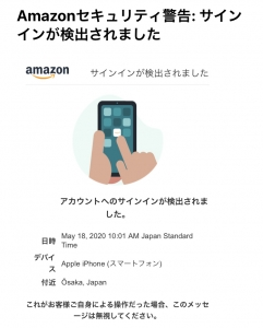 Amazon セキュリティ 警告 サイン イン が 検出 され まし た 本物
