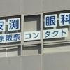 PRK手術の体験談 〜手術当日〜 意外と痛くない!?
