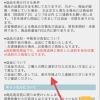 【詐欺】偽通販サイトに要注意! 特徴や見分け方についても解説